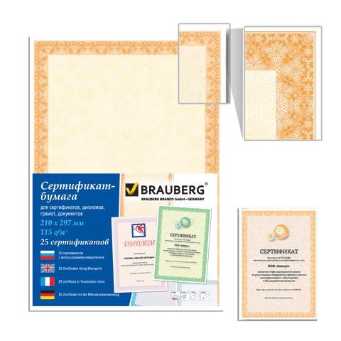 """Сертификат-бумага А4, 25 листов, 115 г/м """"Оранжевый интенсив"""" (BRAUBERG)"""