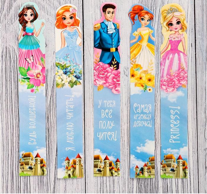 """Набор фигурных закладок (5шт) """"Для принцесс!"""""""