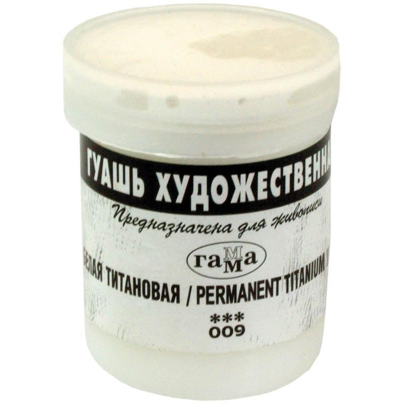 Гуашь художественная белая титановая, 40мл (Гамма)