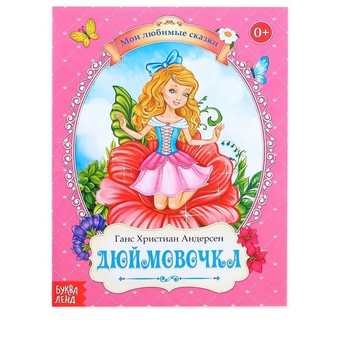 Сказка «Дюймовочка», Г. Х. Андерсен, 24 стр.
