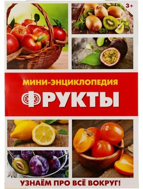 Энциклопедия-мини «Фрукты», 12*17см, 20 стр.