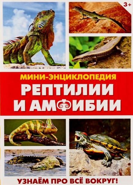 Энциклопедия-мини «Рептилии и амфибии», 12*17см, 20 стр.
