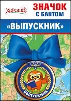 """Значок с бантом """"Выпускник"""""""