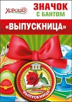 """Значок с бантом """"Выпускница"""""""