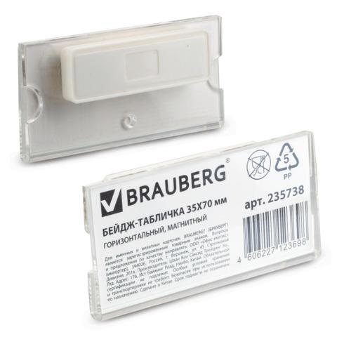 Бейдж-табличка 35х70мм, горизональный, на магните (BRAUBERG)