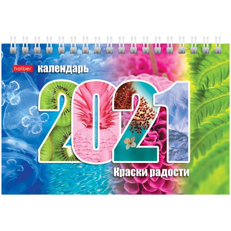"Календарь-домик 2021г, 160х105мм, на гребне ""Стандарт"" - Краски радости (Hatber)"