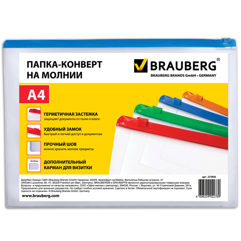 "Папка-конверт на молнии А4, 0,15мм, прозрачная, карман для визитки ""Smart"" (BRAUBERG)"