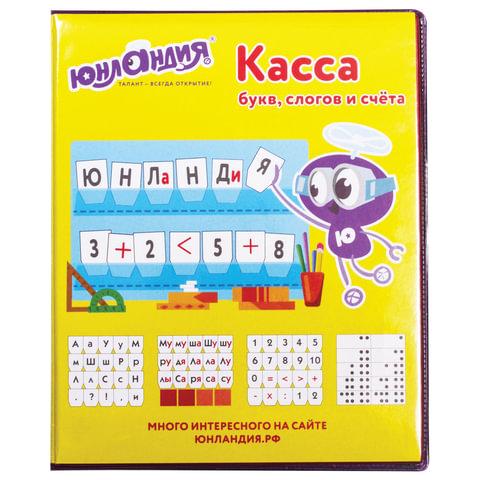 """Касса букв, слогов и счета c цветным рисунком (оборотная), А5, ПВХ """"Учимся читать"""" (ЮНЛАНДИЯ)"""