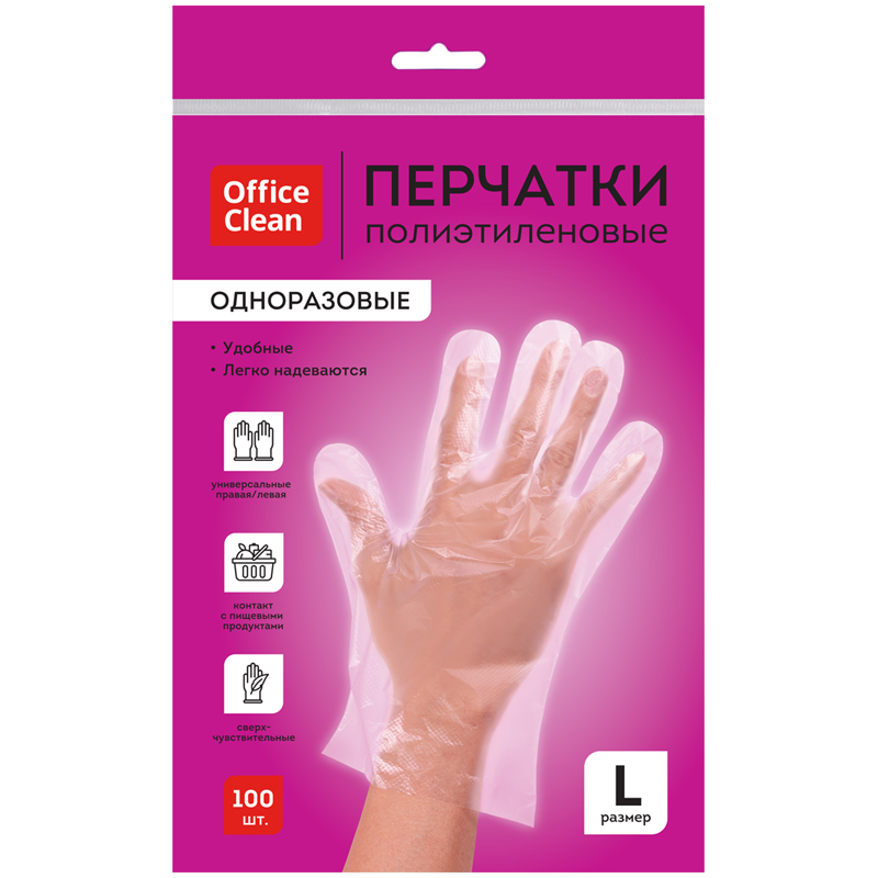 Перчатки ПЭ, размер L, 50пар/уп (OfficeClean)