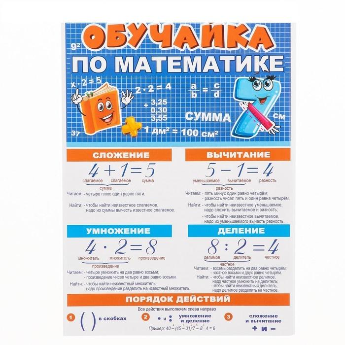 "Развивающий набор ""Обучайка по математике"" 21 х 58,7 см"
