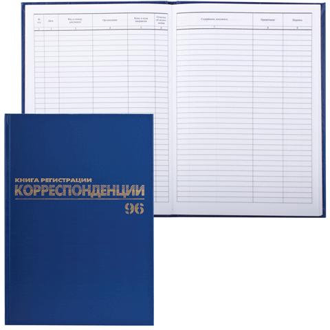 Журнал регистрации корреспонденции,А4, 96л, офсет, бумвинил, фольга (BRAUBERG)