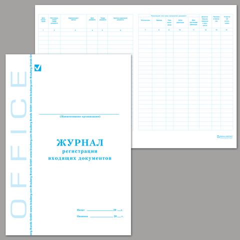 Журнал регистрации входящих документов 48л, А4 (198х278мм) картон, офсет (BRAUBERG)
