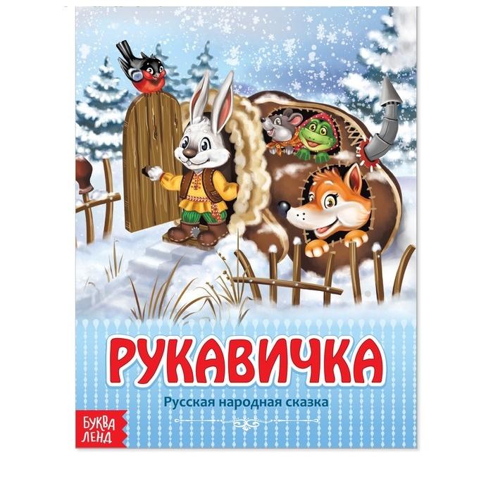 Народная сказка «Рукавичка», 12 стр.