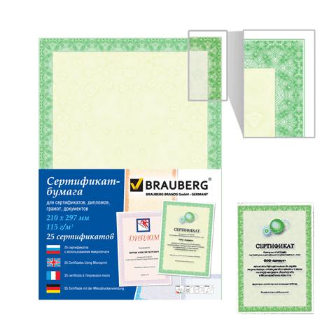 """Сертификат-бумага А4, 25 листов, 115 г/м """"Зеленый интенсив"""" (BRAUBERG)"""