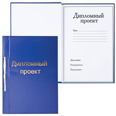 Папка для дипломного проекта  А4, 100 листов, жесткая обложка бумвинил, без рамки (STAFF)
