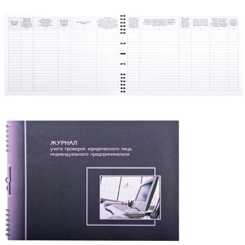 Журнал учета проверок юридических лиц и ИП, А4 50л, прошит п/печать