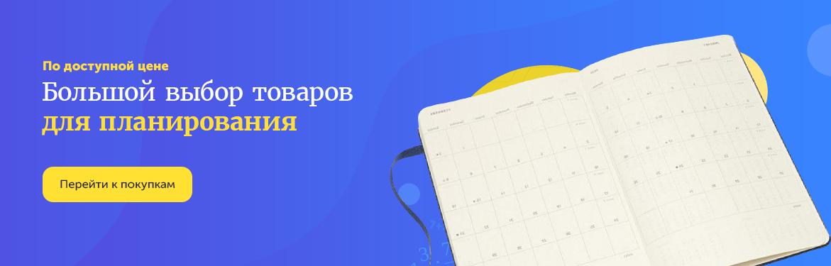 https://bkt56.ru/catalog/bumajnaya-produktsiya/ejednevniki--planingi--biznes-ogrnayzeri