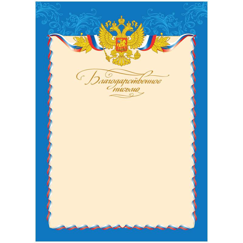 Шаблон благодарственной открытки 74