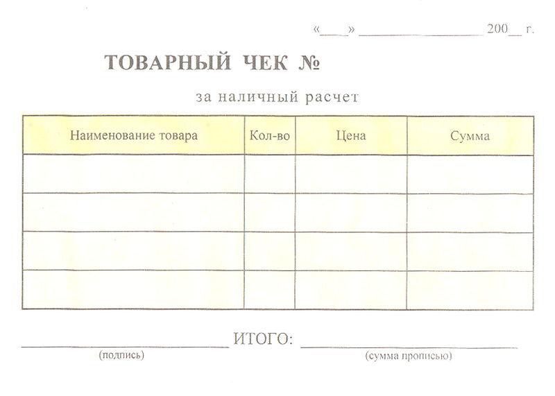 бланки товарный чек