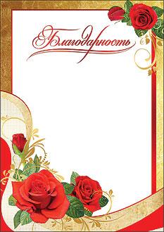 Шаблон благодарственной открытки 14
